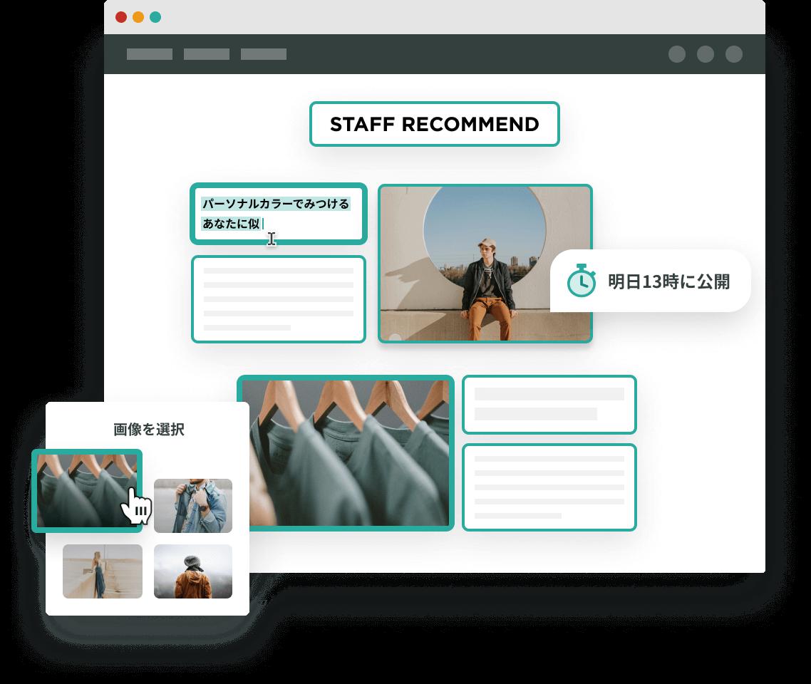 Blockごとに管理・更新することでWebサイト運営を効率化