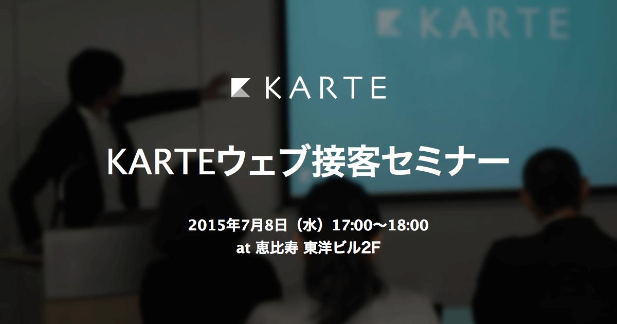 KARTEウェブ接客セミナー