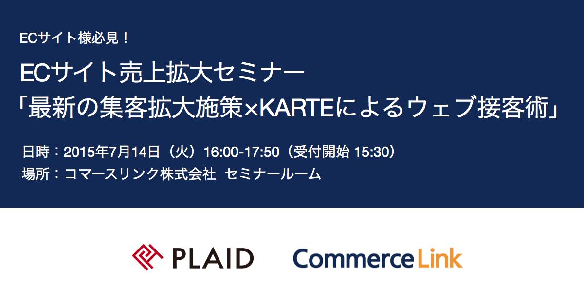 ECサイト売上拡大セミナー「最新の集客拡大施策×KARTEによるウェブ接客術」
