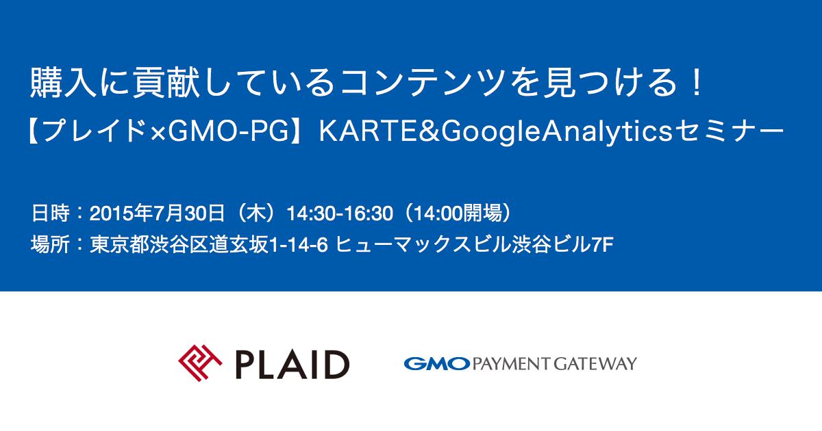 購入に貢献しているコンテンツを見つける! 【プレイド×GMO-PG】KARTE&GoogleAnalyticsセミナー