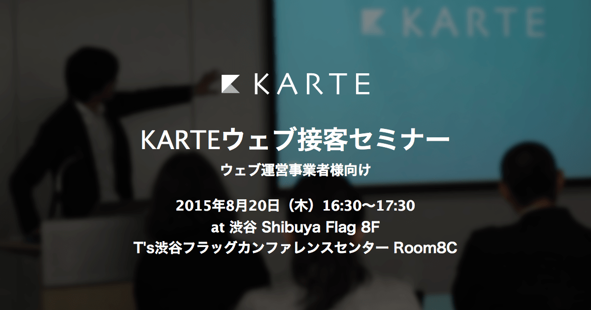 KARTEウェブ接客セミナー(ウェブ運営事業者様向け)