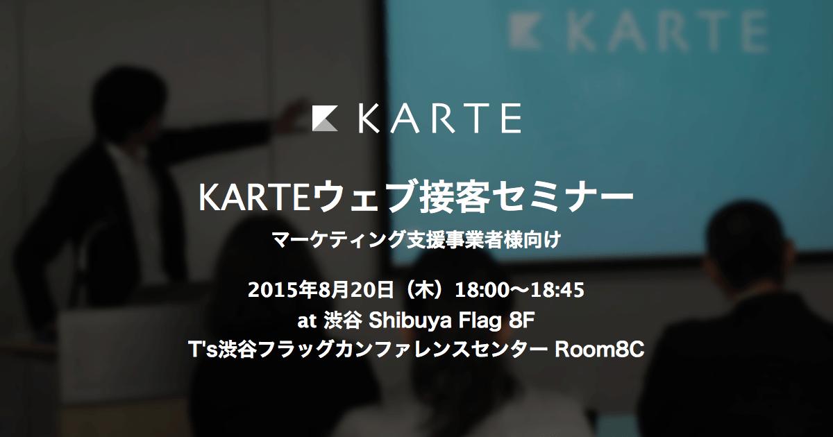 KARTEウェブ接客セミナー(マーケティング支援事業者様向け)