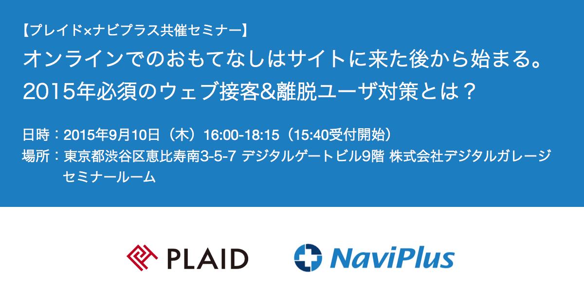 【プレイド×ナビプラス共催セミナー】オンラインでのおもてなしはサイトに来た後から始まる。2015年必須のウェブ接客&離脱ユーザ対策とは?