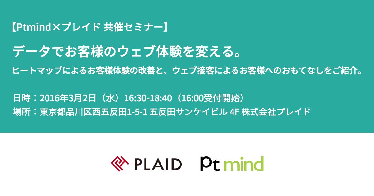 【Ptmind×プレイド 共催セミナー】データでお客様のウェブ体験を変える。ヒートマップによるお客様体験の改善と、ウェブ接客によるお客様へのおもてなしをご紹介。
