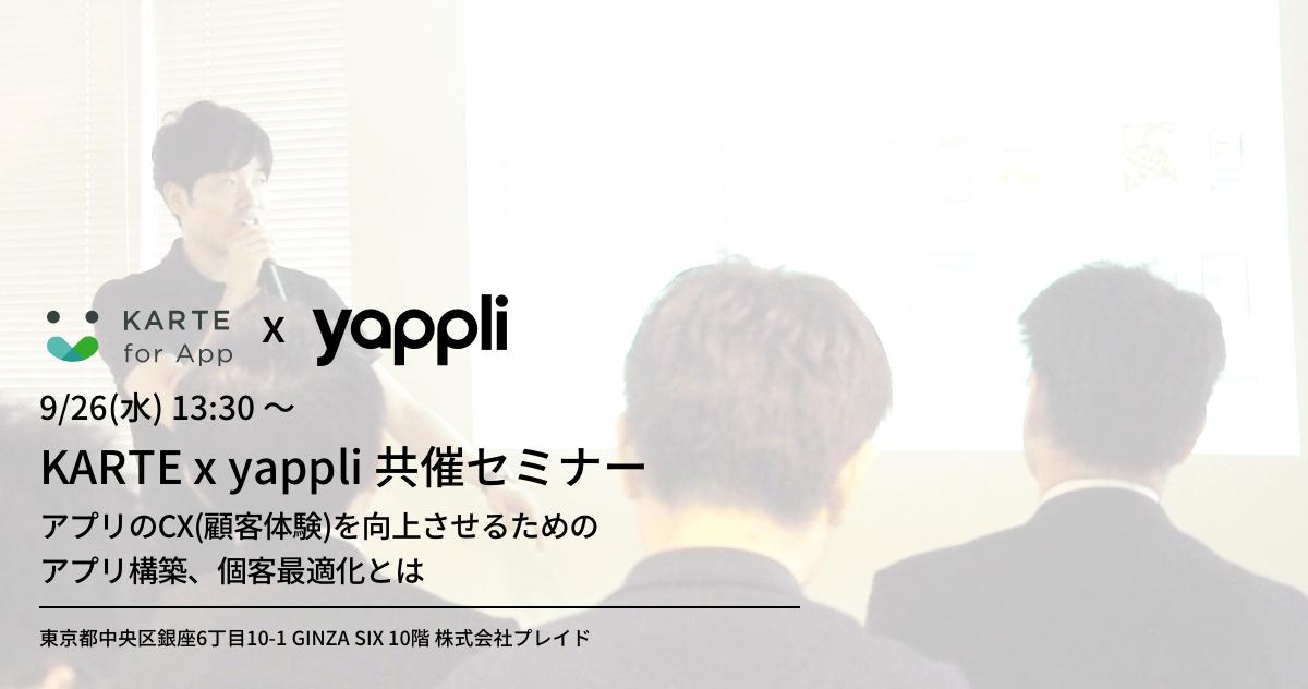 span yappli 共催セミナー
