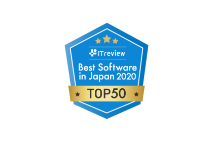 ITreview Best Software in Japan 2020 で「TOP50」に選出